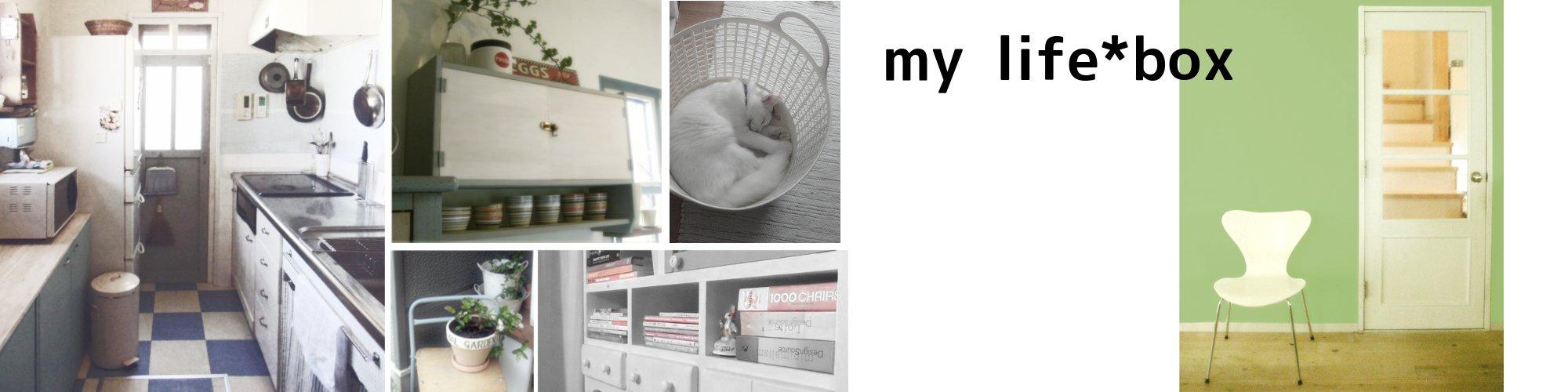 my life*Box【お気に入りの暮らしにチェンジ】